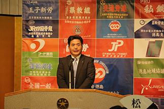 連合徳島ニューストップ画像