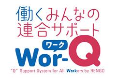 Wor-Q(ワーク)|フリーランス課題解決サイト