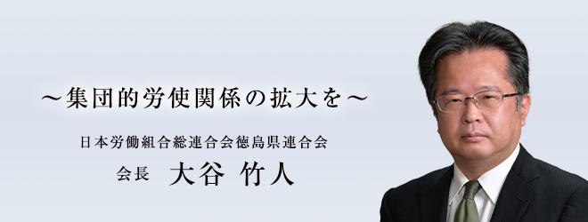 日本労働組合総連合徳島県連合会 会長 大谷 竹人